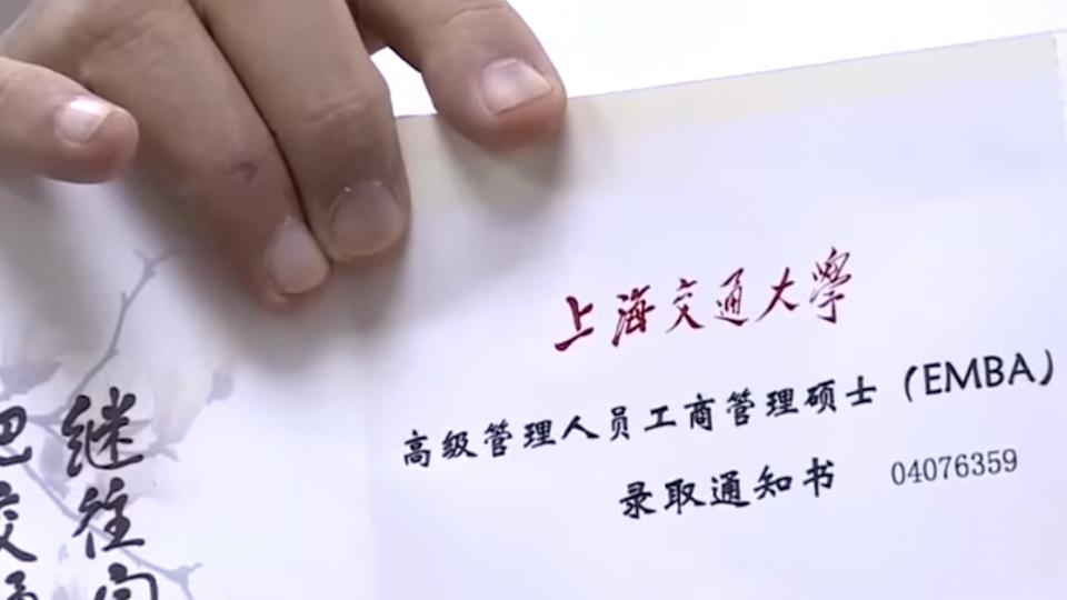 花48萬代辦上海交大MBA 竟收到假錄取通知