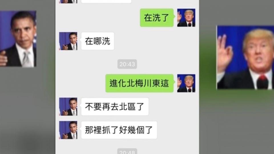 「歐巴牛」指揮「穿浦」 詐騙集團取諧音行騙