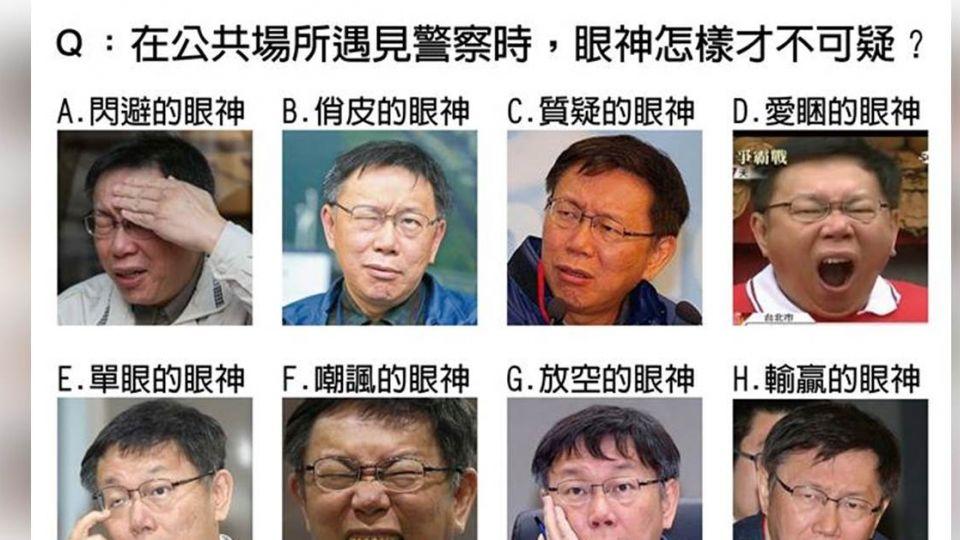 這16個眼神超可疑?網友笑:第一個被警察帶走就是他
