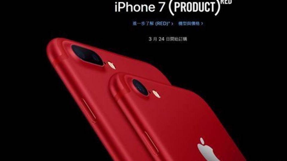 紅色iPhone 7真的來了! 買手機還可對抗愛滋病