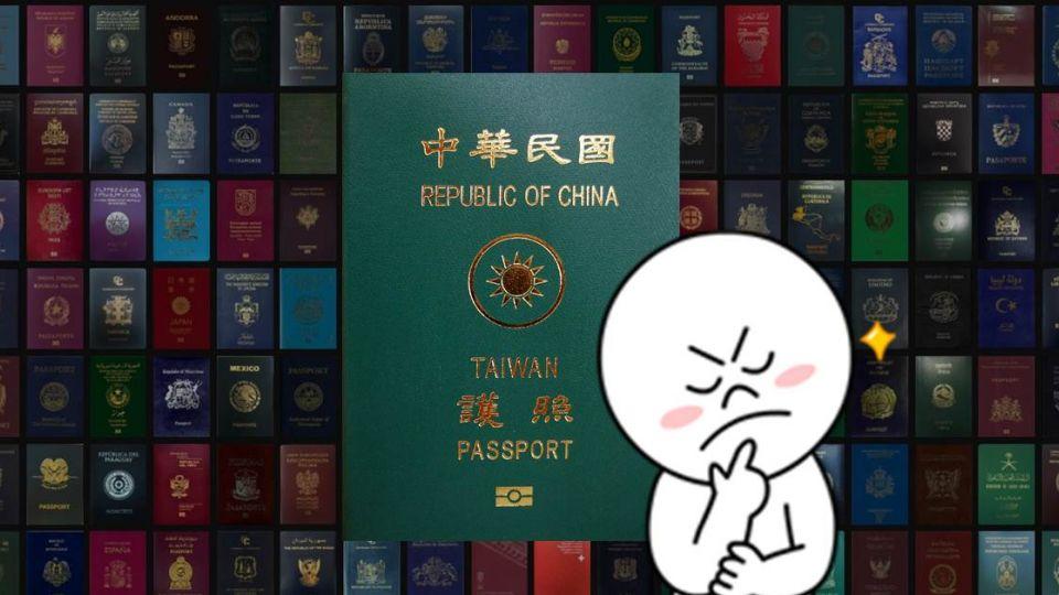 台灣為何是綠色?護照「四大色系」學問在這裡!