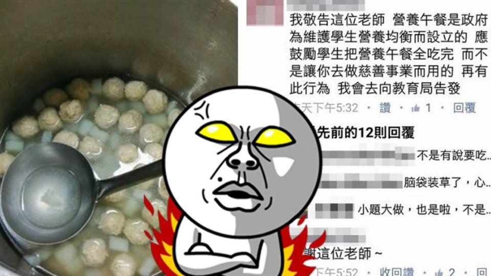 留貢丸湯給貧童挨轟 老師反擊:我被霸凌了
