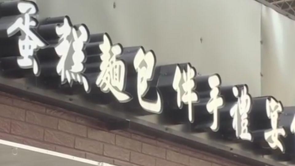 知名烘焙坊「一斗米」 老闆遭控捲上億神隱
