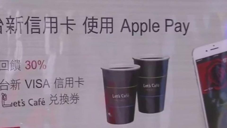 無法加卡、難驗證!Apple Pay首日災情多