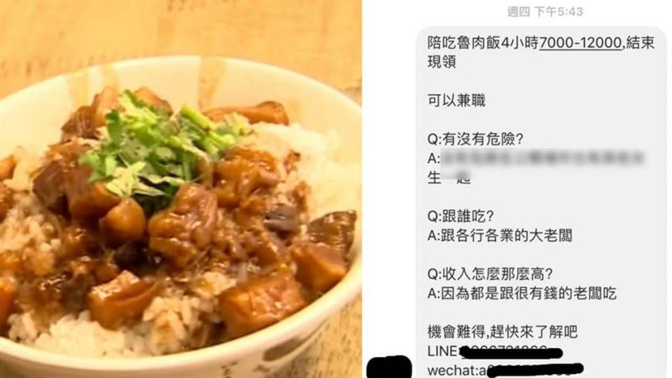 她收到陪「吃魯肉飯」邀約4小時1萬2 網友:不單純!