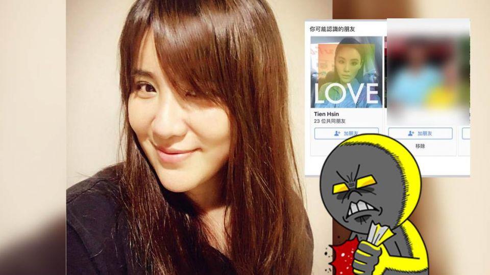 小禎怒罵臉書「白目」 截圖嗆田欣:不想和小三做朋友