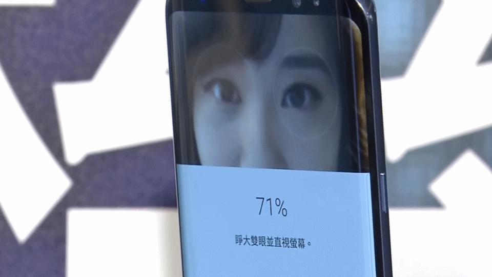 S8來了! 強打83%高屏占比、虹膜辨識