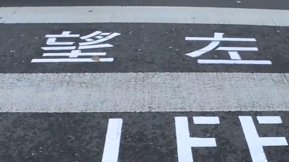 北市首創!斑馬線多了「望左」 路人:看不懂