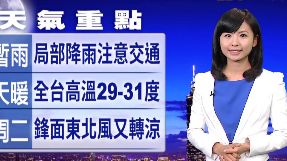 氣象時間 1060413 晚間氣象 東森新聞HD