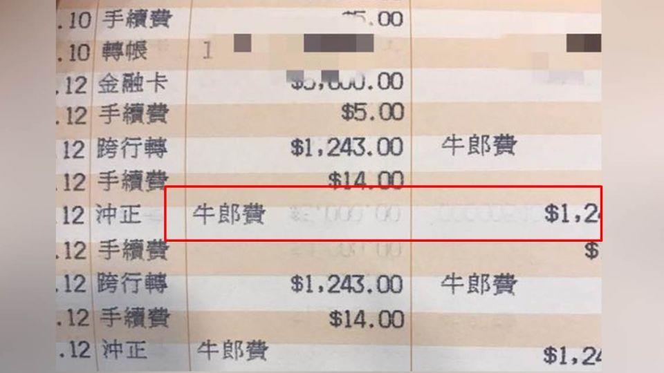 他戶頭突多出「牛郎費」 網友笑:也太便宜了吧!