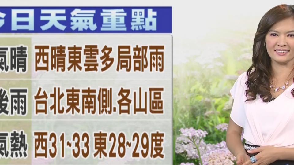 【2017/05/01】今五月一日 台灣梅雨季開始至六月底