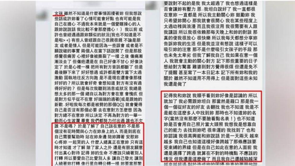補教師傳2千字簡訊「狂追女學生」 網友轟:欠教育