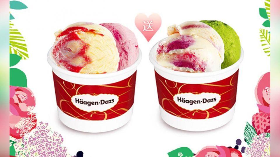 快搶優惠!哈根達斯冰淇淋買1送1 活動只到5月底