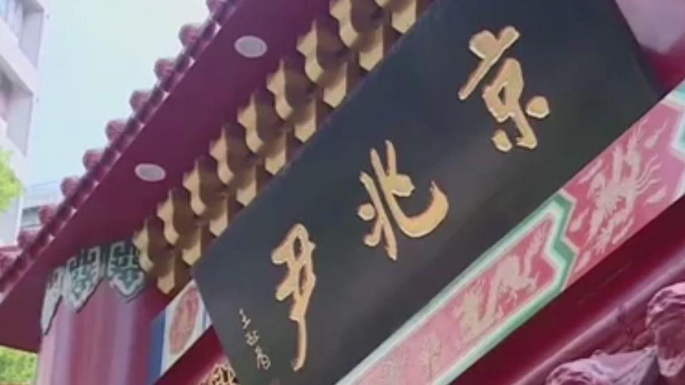 租約到期!「京兆尹」公告 最後營業日5/14