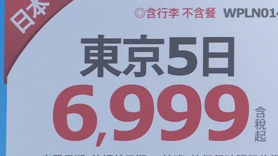 日圓貶值超有感 哈日族精打細算搶暑遊