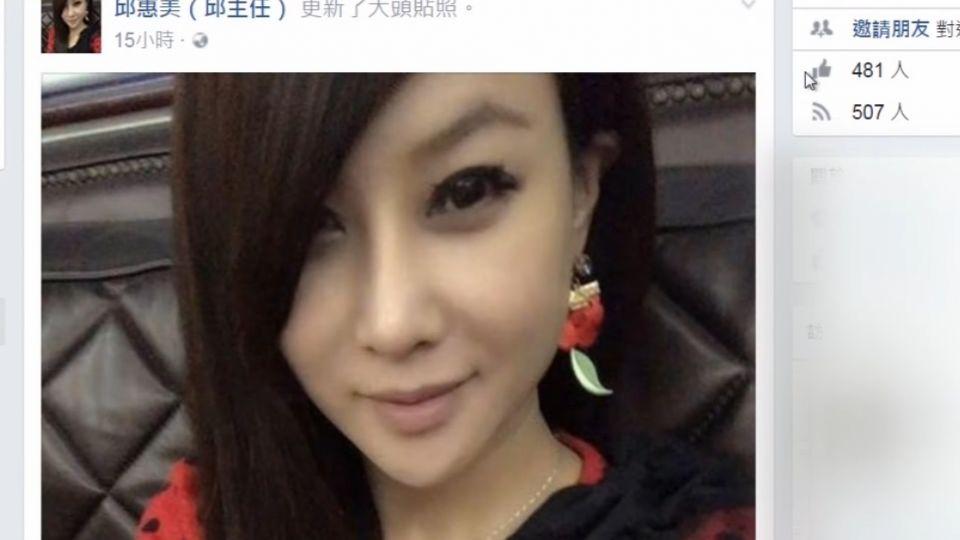 擺脫小三陰影 邱惠美開粉絲專頁「做自己」