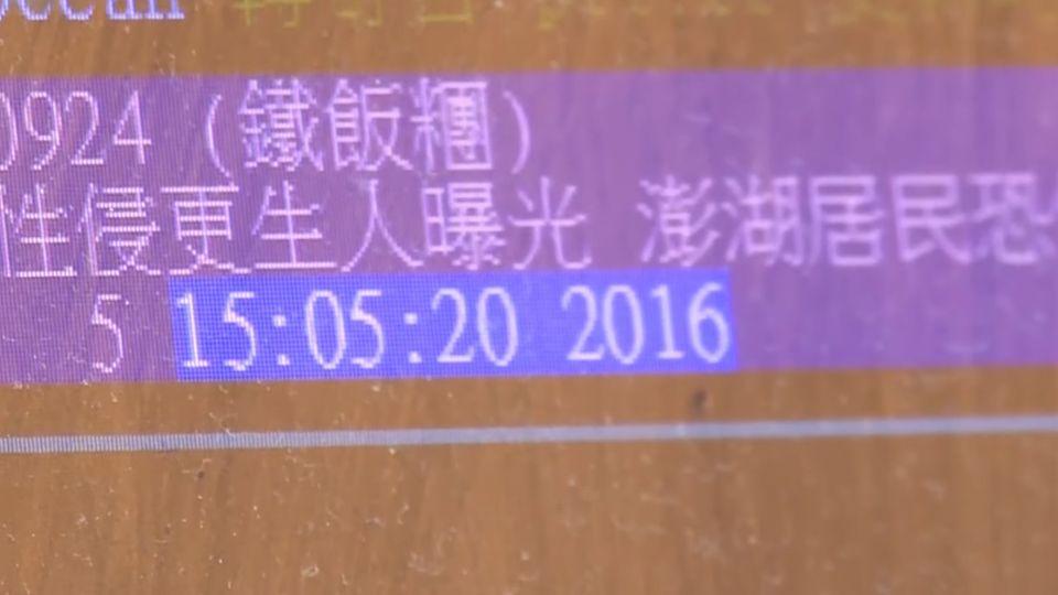 為性侵弟媳妹竟規劃計畫表 蕭國昌假釋後居民恐慌