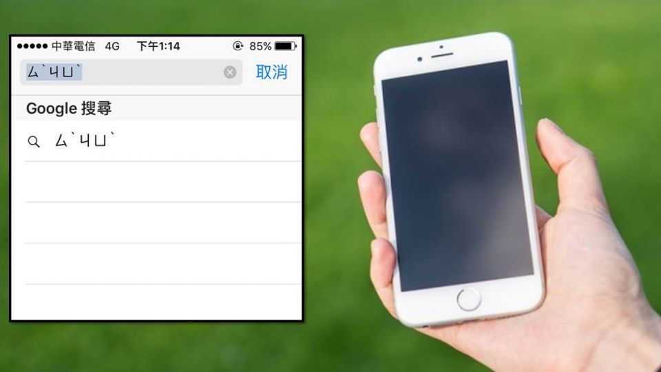 超毛!iOS系統輸入「ㄙˋㄐㄩˋ」 選字結果網嚇瘋了