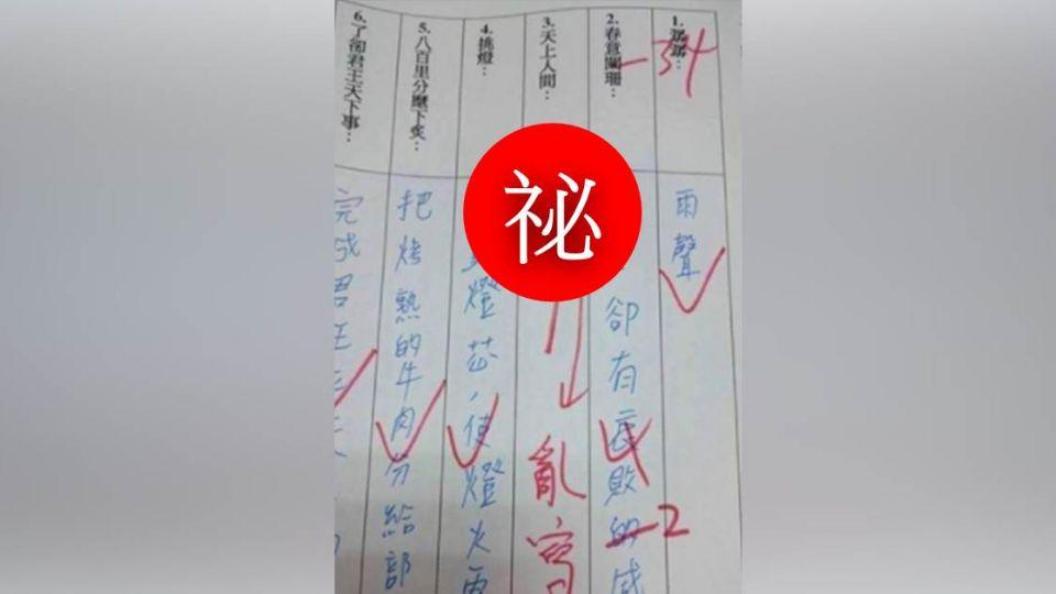 學生解釋「天上人間」被老師怒畫叉 網友看了狂喊:哪裡亂寫?