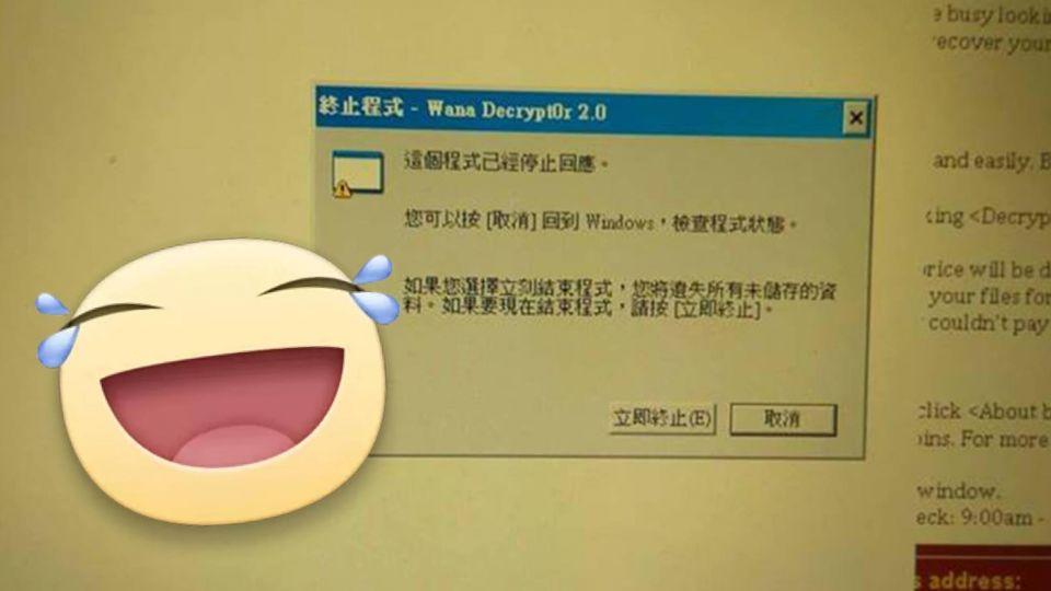 入侵「骨董電腦」踢鐵板 WannaCry遭XP「強制中止」只能Cry