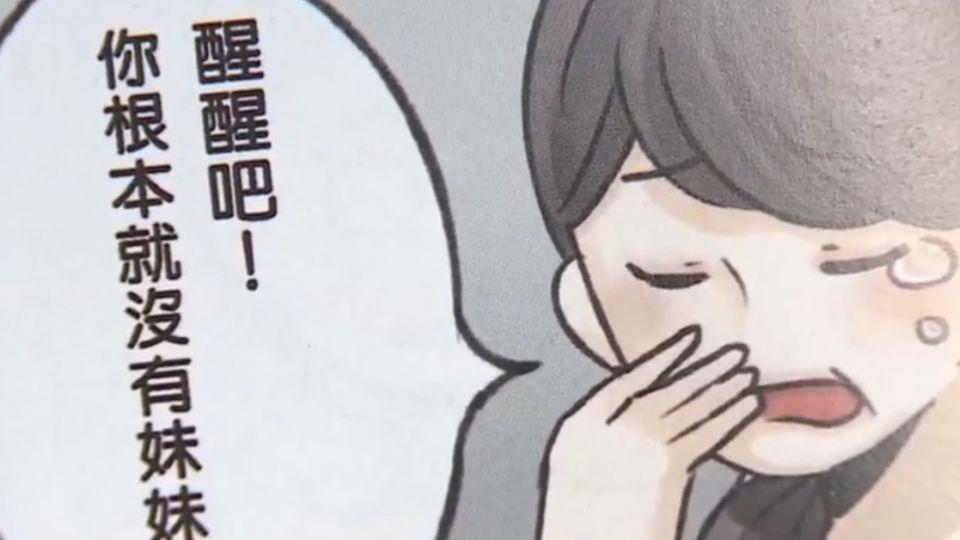鄉民用語「醒醒吧你沒有妹妹」  交通局文宣笑翻網友