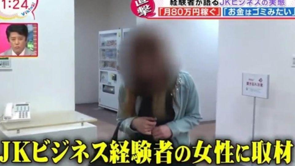 【影片】女高中生靠肉體月入20萬 狂言:錢像垃圾一樣