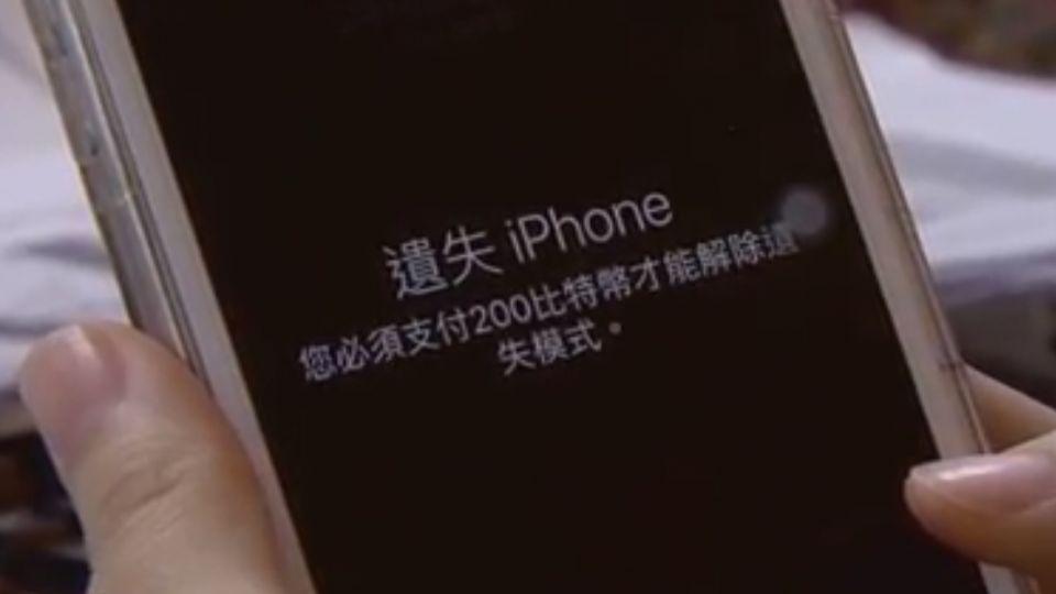 iPhone收到勒索病毒? 3C達人:比較像惡作劇
