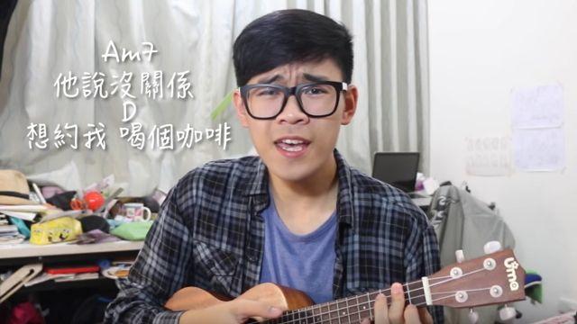 想學這首華語冠軍歌曲? 網紅教你自彈自唱超簡單