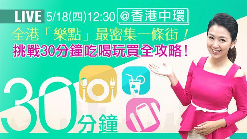 【東森大直播】香港行程願望清單!半小時一次就達成