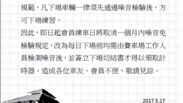 管太多?大鵬灣賽車場嚴格執行噪音檢驗 網友:乾脆擺測速照相