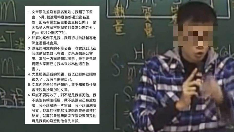 補教師遭控性侵上吊亡 高三女自責:是我害死他…
