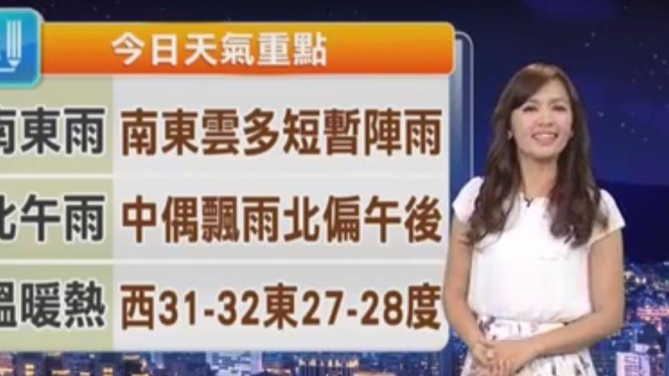 【2017/05/18】南方水氣影響 明南部、東台有雨 中偶飄雨