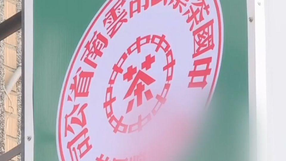 普洱茶磚檢出禁用DDT 北市三年來首見