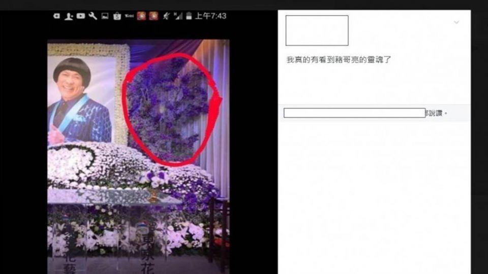 網友將豬哥亮靈堂照特殊處理 鄉民驚呼:有「神獸」!