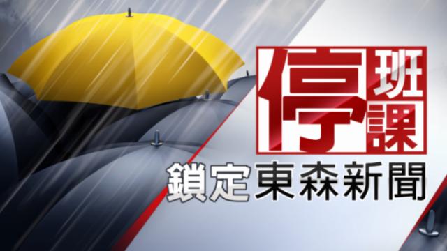 【不斷更新】暴雨轟!6/3全台停班停課總整理
