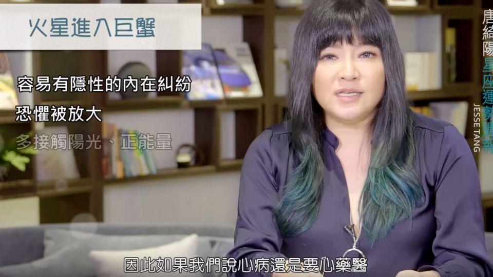 【唐綺陽星座運勢週報】金牛、雙魚健康狀況要注意