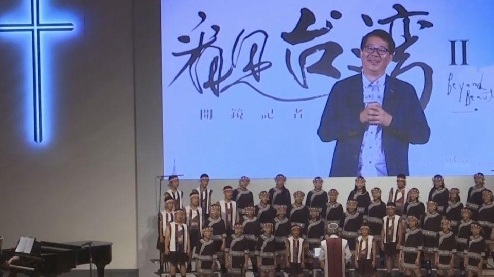 攻玉山頂揮國旗「看見台灣」 原民童慟唱齊導愛歌