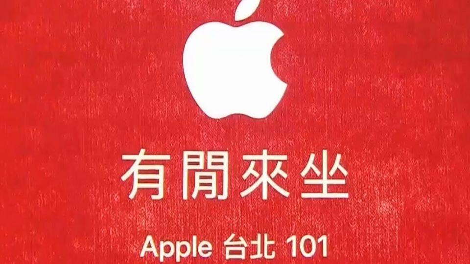 果迷久等了! 蘋果宣布台灣直營店落腳101
