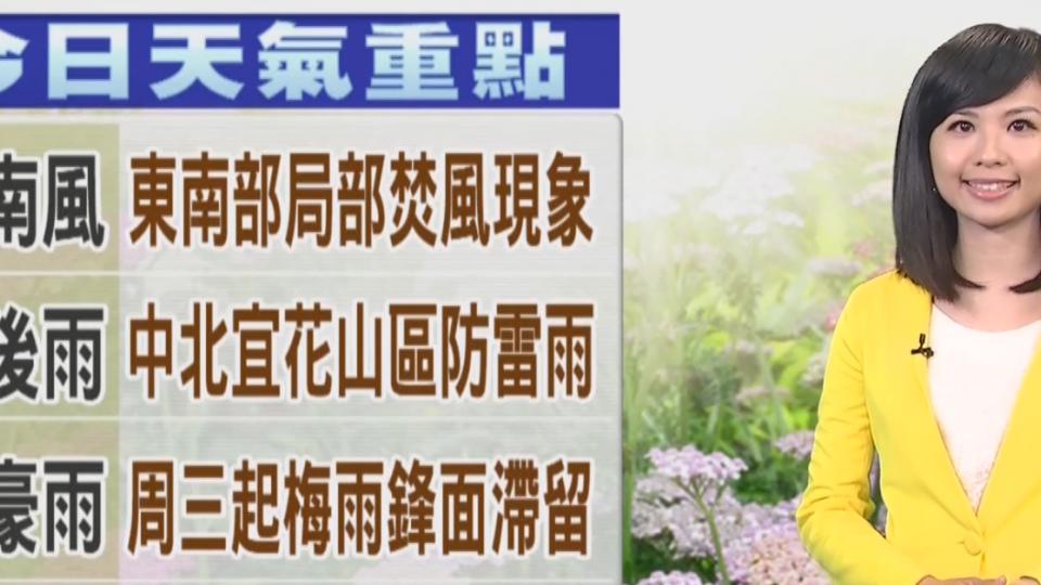 【2017/06/12】梅雨鋒面擺盪 周三-周日嚴防豪雨釀災