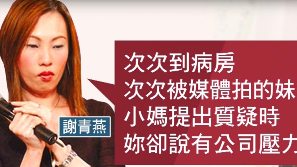 謝青燕千字文揭家醜 謝金燕結清醫藥費盡孝