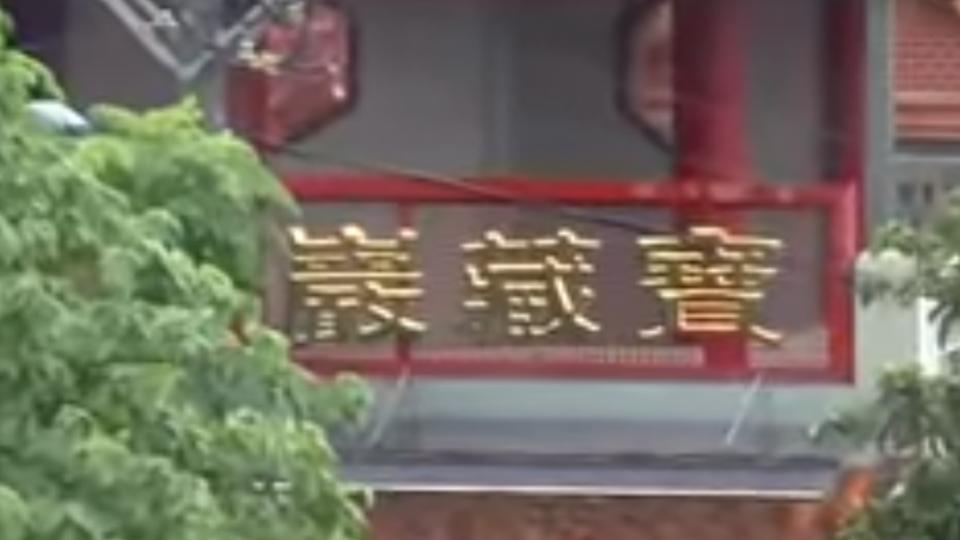 藝術村總監吳達坤遭爆料 挪用公款追女性