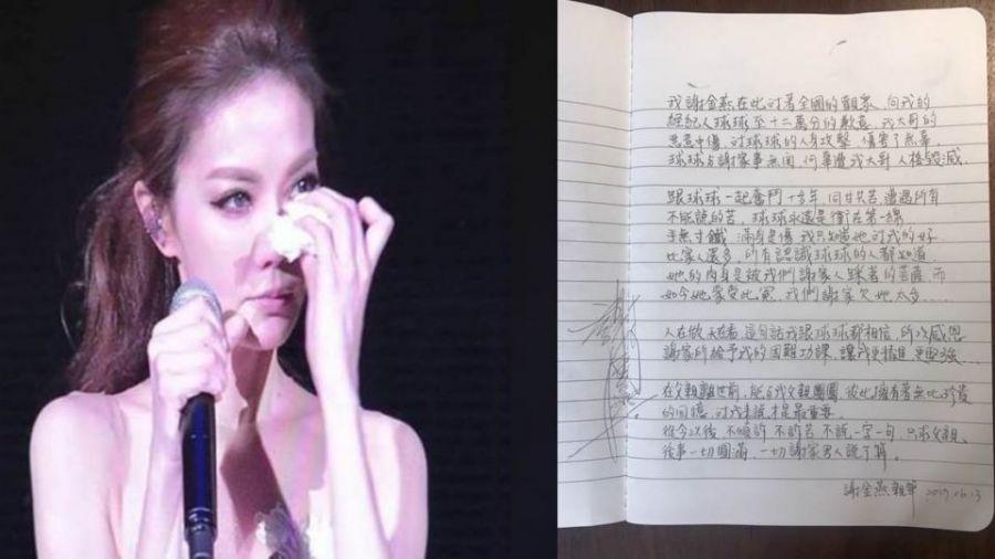 【更新】遭謝金燕親筆聲明控「人格毀滅」 謝順福回應了!