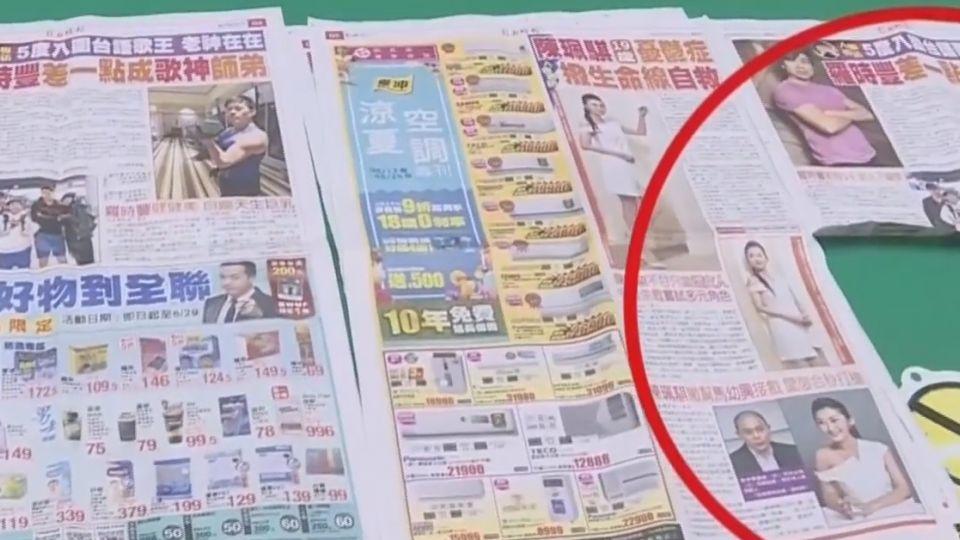 全國連鎖超市遭抗議 偷剪報紙再退回經銷商