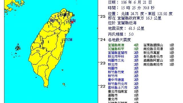 地牛翻身!15:25宜蘭發生規模5地震