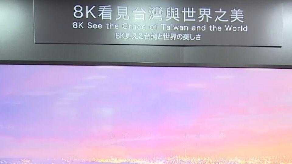 視聽新世代來臨 8K影像技術將登台