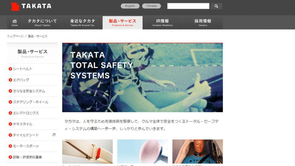 日本安全氣囊製造商高田 聲請破產保護