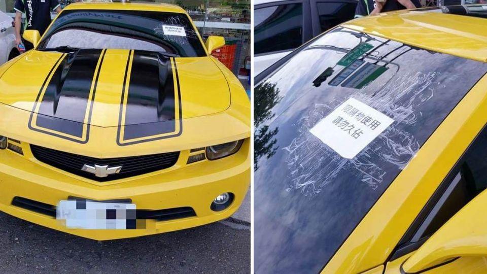 超狂店員「封印」佔位大黃蜂!車主傻眼:維修要9千