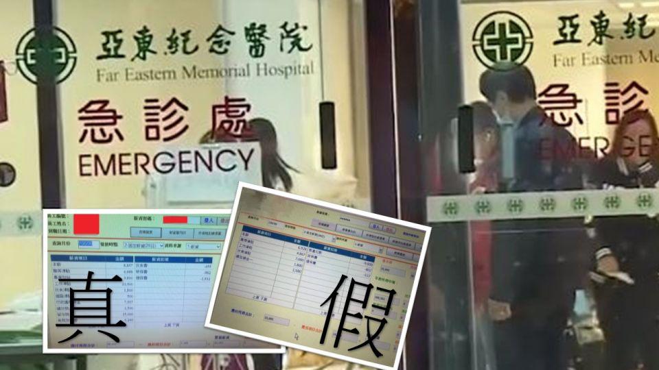 「幽靈護理師」爆月領11K 亞東出示薪資單「6倍」狠打臉