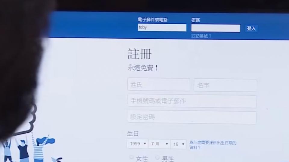 臉書罵人嗆「查我IP啊」 法官比對打卡、大頭照判拘