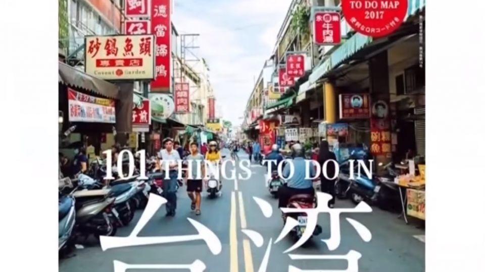 「國華街」登日本雜誌封面 創作者平台轟:丟臉